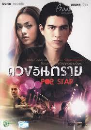 ดูหนัง Pop Star ดวงอันตราย