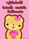 BlogGang.com : : ksblog : การ์ดวันเกิด การ์ดอวยพรวันเกิด กลอนวันเกิด