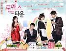 ซีรี่ย์เกาหลี Romance Town ซับไทย โคตรซีรีย์ | ดูซีรีย์เกาหลี ซีรี ...
