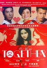2012 Chinese Romance Movies - China Movies - Hong Kong Movies ...
