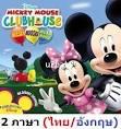 Mickey Mouse Clubhouse สโมสรมิคกี้ เม้าส์ 2ภาษา DVD 13 แผ่น (เสียง ...