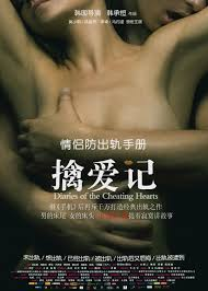 Diaries of the Cheating Hearts 2012