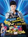 เขาช่องคอนเสิร์ตพารวยลุ้นล้านทั่วไทย | ชิงโชคชิงรางวัลมากที่สุด ...