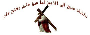نبؤات الانبياء عن الالام المسيح . بفم القمص متى المسكين Images?q=tbn:ANd9GcT_JqwX_bF-DqFgxppp3sQ9S5M9tQKytFahaGJGbEmCtxB4g0_loQ