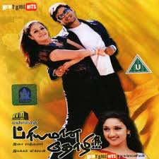 Priyamana Thozhi Tamil Movie Songs Download : Music By S.A. ... - Priyamana-Thozhi_B