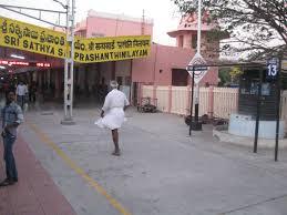 Sathya Sai Prasanthi Nilayam railway station