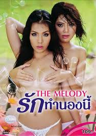 The Melody 2011