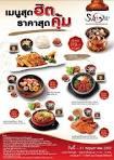 อิ่มอร่อยยกเซ็ต Sukishi Korean Charcoal Grill เมนูสุดฮิต ราคาสุด ...