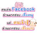 คําคมโดนๆ กลอนกวนๆ สถานะเฟสโดนๆ ชวนกด Like!!! สถานะ facebook โดนๆ ...