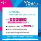 อยากใช้ TriNet ต้องทำอย่างไร มาดู 3 ขั้นตอนในการสมัครเพื่อใช้ ...