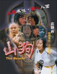 The Beasts [Shan Kou, 1980]