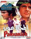 الفلم الهندي فيلم اميتاب Parvarish المخادعون مترجم بالعربيه ...