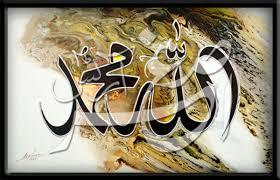 All Graphics » allah muhammad