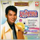 MP.3 KT99 รวม 51 บทเพลงแม่แบบเพลงหมอลำ เฉลิมพล มาลาคำ (บรรจุซอง ...