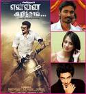 Dhanush, Anirudh Ravichander, Raai Laxmi impressed with Ajiths.