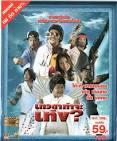 หนังตลก , VCD