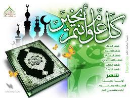 بطاقات تهاني بقرب حلول شهر رمضان المبارك images?q=tbn:ANd9GcT