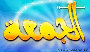 فضائل الجمعة images?q=tbn:ANd9GcT