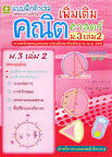 แบบฝึกติวเข้มคณิตศาสตร์เพิ่มเติม ม.3 เล่ม 2 [Engine by iGetWeb.com]