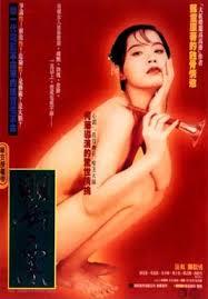 Sichuan Concubines 1994