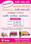 gsb-sme-sookjai-loan-low-rate- ...