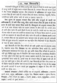 Essay on global warming HindiKiDuniya com