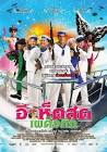 Thai movie poster ใบ ปิด หนัง โปสเตอร์ ภาพยนตร์ ไทย: อีเห็ดสด ...