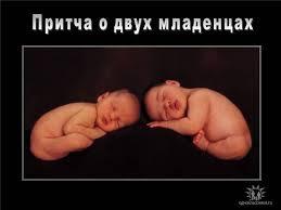 Притча о двух младенцах. Images?q=tbn:ANd9GcTp0F8LRqidTtKcBUMXkNCCl1zFdu0Z87ribrzyiq1cs-Wosx40