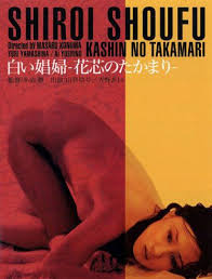 White Whore (1974) Kashin no takamari