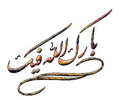 حوليات البكالوريا /أدب عربي / IGP/    BAC2012 ( نماذج محلولة على شكل كتاب) Images?q=tbn:ANd9GcTpEs-SCrbELhQP7eaIIqiqUZgzipjxNATx9gMywDq5dzYlZS7x1w