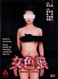 Indecent Woman 1999
