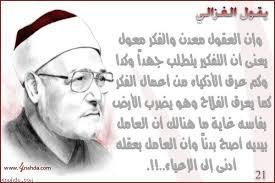 من أقوال محمد الغزالي رحمه الله  1 Images?q=tbn:ANd9GcTprEhSCB7RRj-3yC_E4opvoC6oSsGgpAWUYngd3fZ_f5EXFGEbrQ