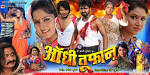 Bhojpuri Wallpapers, Download Bhojpuri Actress Wallpapers, Latest