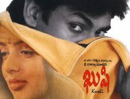 KUSHI KUSHIGA Telugu Movie