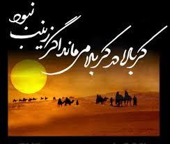 9 کتاب الکترونیکی در مورد حضرت زینب (س)