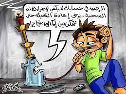كاريكاتير التدخين جد مضحك  Images?q=tbn:ANd9GcTun5I2-H2x5DeBJH7UHkPKaLC1Qfa_-qTU5ofFeL1uVAeazRbPkQ