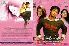 Chukkallo Chandrudu – Telugu Movie