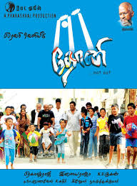 Dhoni TC Rip Full Movie Watch Online{2012}