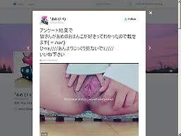 jc おっぱい inurl:archive Twitter 