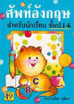 AKSARAFORKIDS/THAI CHILDREN BOOKS