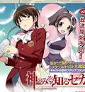 Download The World God Only Knows [ Indonesia Subtitle] Download ...