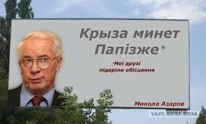 Первый и основной вопрос к Азарову - где деньги? - Яценюк - Цензор.НЕТ 5970
