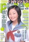 Description: Junior IDOL book, featuring dozens of 13 to 16 year old girls. - PurePure-2005-06_frontM