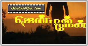 Gentle Man - Tamil Movies Online  Dvd