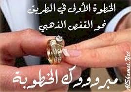 تهنئة بخطوبة مشرفنا  الأستاذ / محمد أسامة غانم ( Mohamed Osama ) 837759855