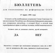 File:Soviet Union referendum,