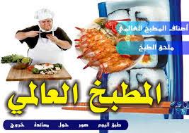 وصفات المطبخ