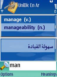 قاموس انجليزى عربى فرنسى ناطق لهواتف الجيل الثالث 2013 179619_11232123895.jpg