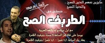 حلقات الطريق الصح للداعية معز مسعود