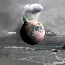 http://t3.gstatic.com/images?q=tbn:JMe_uDxOwHJmQM:http://img0.liveinternet.ru/images/attach/c/0//42/505/42505245_1239344343_splean_overtime_cover _1a.jpg